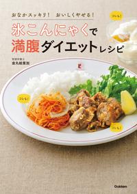 氷こんにゃくで満腹ダイエットレシピ-電子書籍