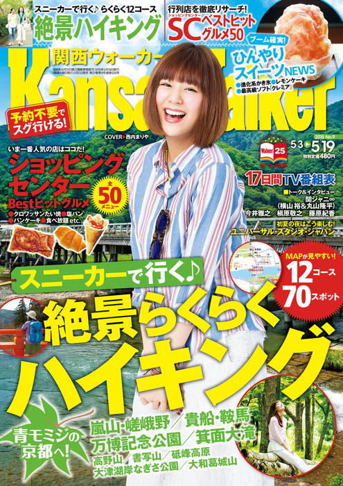 KansaiWalker関西ウォーカー 2015 No.9拡大写真