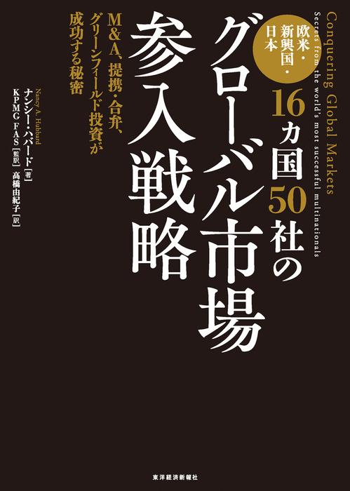欧米・新興国・日本16ヵ国50社のグローバル市場参入戦略 ―M&A、提携・合弁、グリーンフィールド投資が成功する秘密-電子書籍-拡大画像