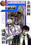 コミックマスターJ / 10-電子書籍