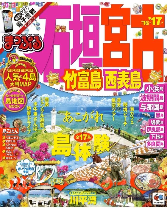 まっぷる 石垣・宮古 竹富島・西表島'16-'17拡大写真