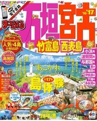 まっぷる 石垣・宮古 竹富島・西表島'16-'17-電子書籍