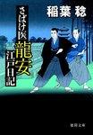 さばけ医龍安江戸日記-電子書籍