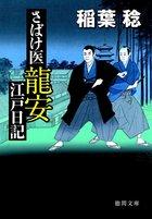 「さばけ医龍安江戸日記」シリーズ