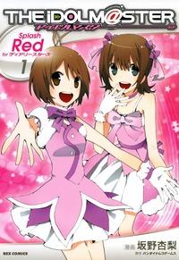 アイドルマスター Splash Red for ディアリースターズ: 1