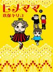 ヒメママ 1-電子書籍