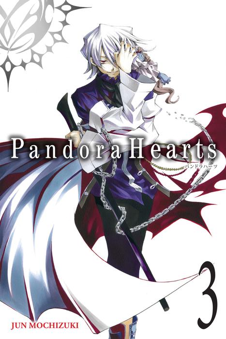 PandoraHearts, Vol. 3拡大写真