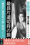 宮脇俊三 電子全集2 『最長片道切符の旅/「最長片道切符の旅」取材ノート』-電子書籍