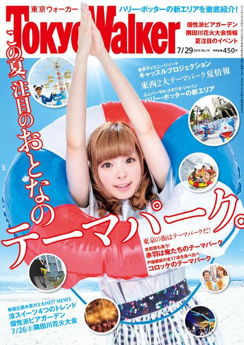 TokyoWalker東京ウォーカー 2014 No.14拡大写真