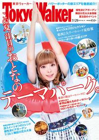 TokyoWalker東京ウォーカー 2014 No.14