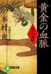 黄金の血脈(天の巻)-電子書籍