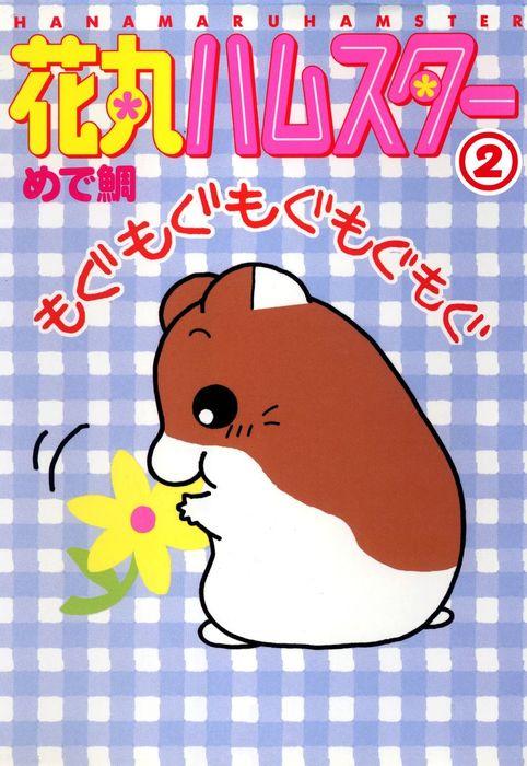 花丸ハムスター2-電子書籍-拡大画像