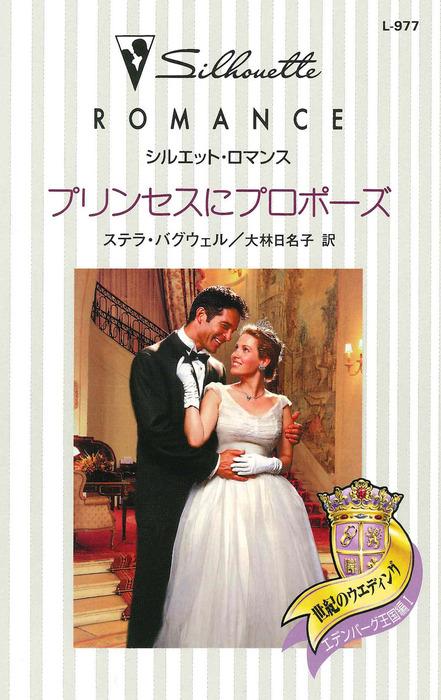 プリンセスにプロポーズ拡大写真