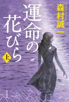 運命の花びら(角川書店単行本)