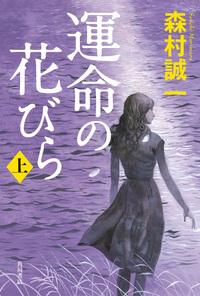 運命の花びら 上-電子書籍