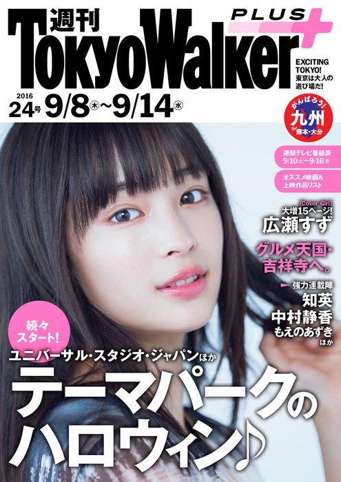 週刊 東京ウォーカー+ No.24 (2016年9月7日発行)拡大写真