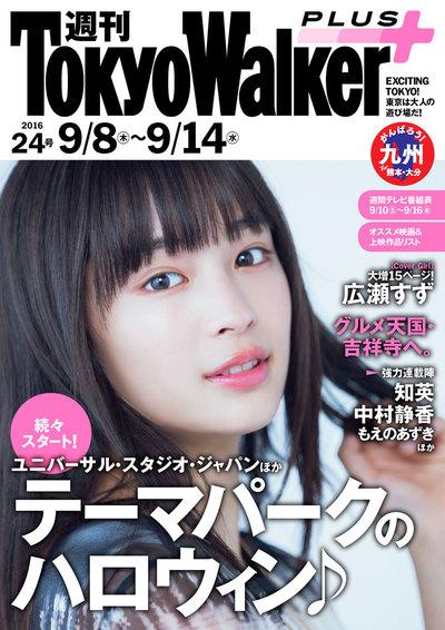 週刊 東京ウォーカー+ No.24 (2016年9月7日発行)-電子書籍