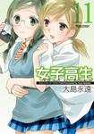 女子高生 Girls-High / 11-電子書籍
