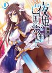 夜姫と亡国の六姫士II-電子書籍