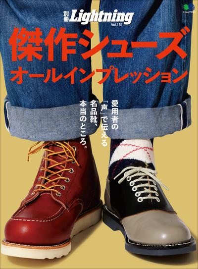 別冊Lightning Vol.151 傑作シューズオールインプレッション-電子書籍