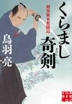 くらまし奇剣-電子書籍
