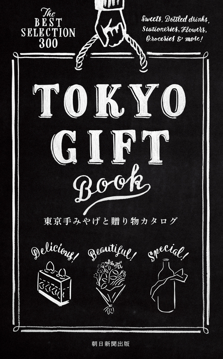 東京手みやげと贈り物カタログ-電子書籍-拡大画像