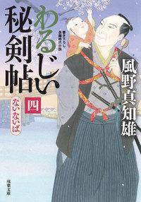 わるじい秘剣帖 : 4 ないないば-電子書籍