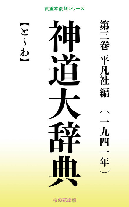 神道大辞典 第三巻拡大写真