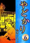 やどかり (6) 殺意の唄-電子書籍