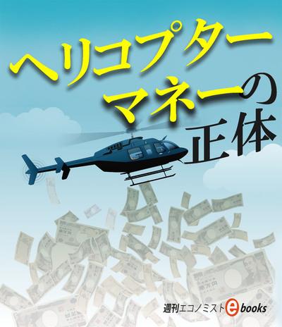 ヘリコプターマネーの正体-電子書籍