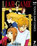 LIAR GAME 7-電子書籍