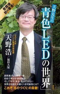 天野先生の「青色LEDの世界」 光る原理から最先端応用技術まで-電子書籍