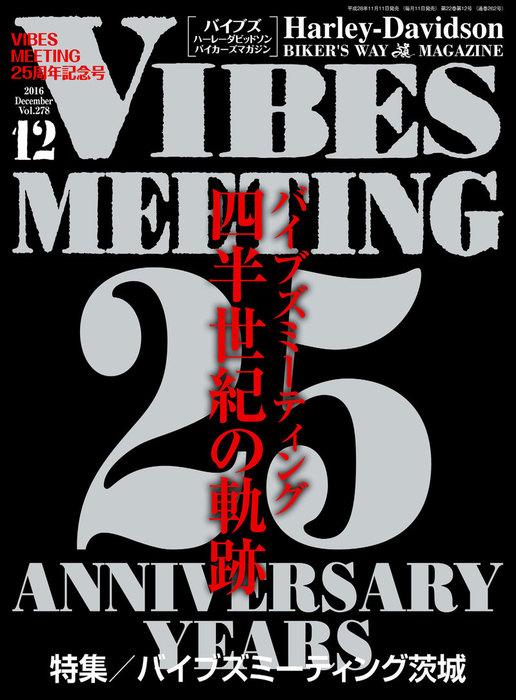 VIBES【バイブズ】2016年12月号-電子書籍-拡大画像