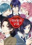 刀剣乱舞学園~刀剣乱舞-ONLINE-アンソロジーコミック~-電子書籍