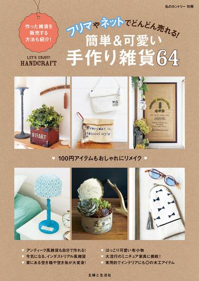 フリマやネットでどんどん売れる!簡単可愛い手作り雑貨64-電子書籍