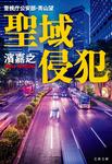 聖域侵犯 警視庁公安部・青山望-電子書籍