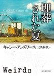 埋葬された夏-電子書籍