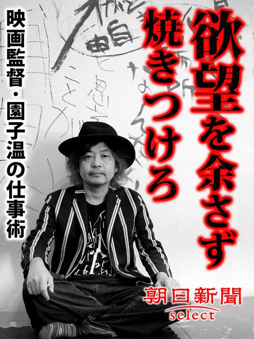 欲望を余さず焼きつけろ 映画監督・園子温の仕事術-電子書籍-拡大画像