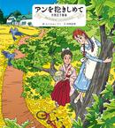 アンを抱きしめて 村岡花子物語-電子書籍