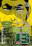 ゴルゴ13 184巻-電子書籍