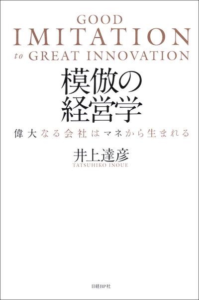 模倣の経営学 偉大なる会社はマネから生まれる-電子書籍