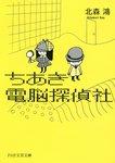 ちあき電脳探偵社-電子書籍