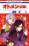 オトメン(乙男) 4巻-電子書籍