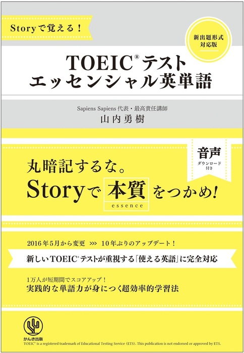 Storyで覚える! TOEICテスト エッセンシャル英単語拡大写真