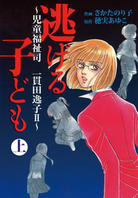 逃げる子ども~児童福祉司 一貫田逸子II~カラーページ増補版 上巻