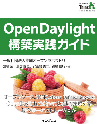 OpenDaylight構築実践ガイド-電子書籍