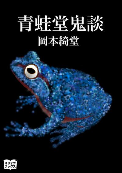 青蛙堂鬼談-電子書籍