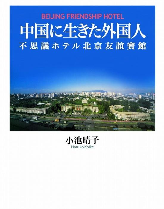 中国に生きた外国人 不思議ホテル北京友誼賓館拡大写真