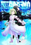 """魔法少女たると☆マギカ The Legend of """"Jeanne d'Arc"""" 2巻-電子書籍"""