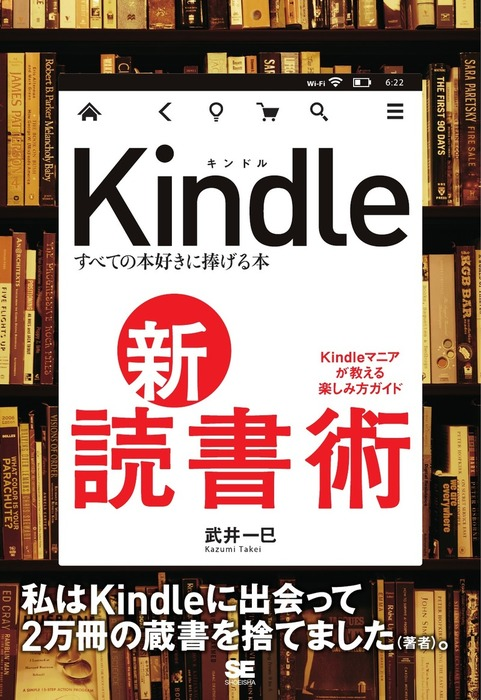 Kindle 新・読書術 すべての本好きに捧げる本拡大写真